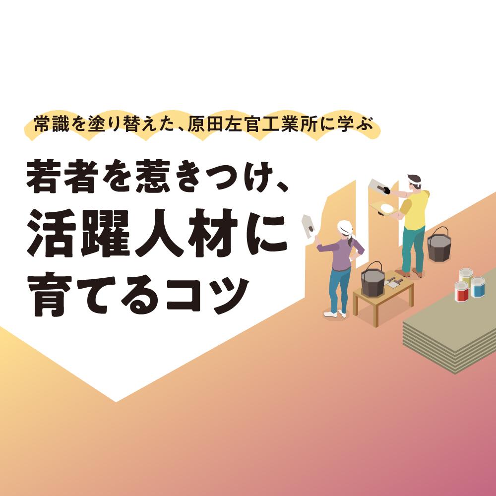 人材確保セミナー 常識を塗り替えた、原田左官工業所に学ぶ 若者を惹きつけ、活躍人材に育てるコツ