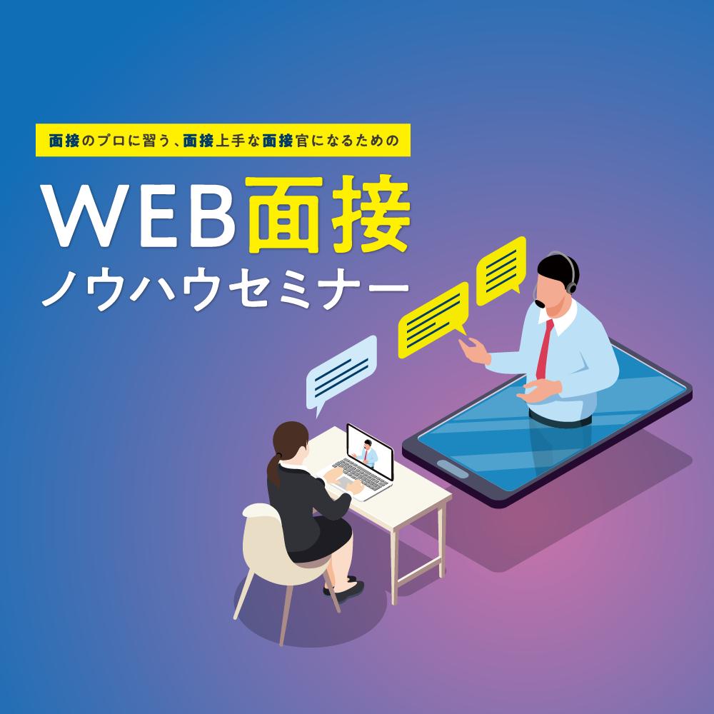 人材確保セミナー 面接のプロに習う、面接上手な面接官になるための WEB面接ノウハウセミナー